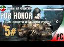 For Honor | Стрим 5 | Прохождение на чеченском | Steep Gamer