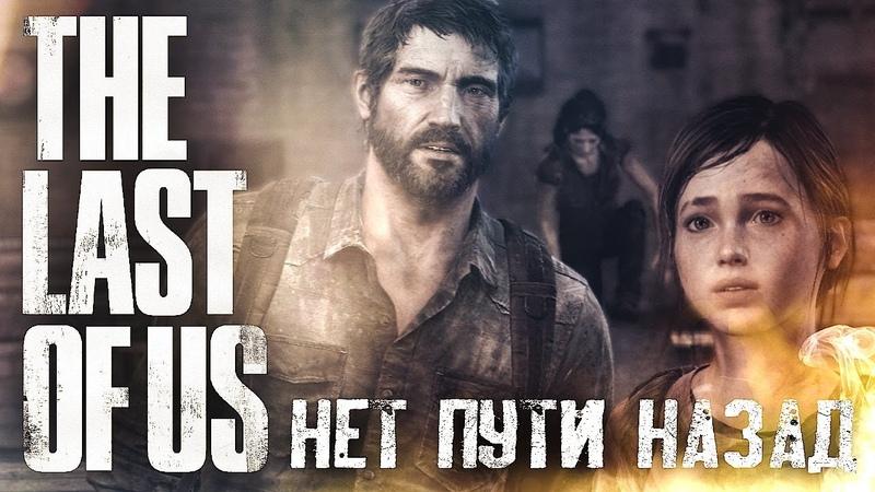 ВЕЗЕНИЕ НЕ МОЖЕТ ДЛИТЬСЯ ВЕЧНО 2 ➤ The Last of Us ➤ Максимальная сложность