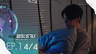 [Official] | This Is Love Story เหนือพระราม | EP.1 [4/4] | En Of Love รักวุ่นๆของหนุ่มว