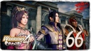 Story Mode ◄ Warriors Orochi 4 ► 66 Dispelling the Sorcery