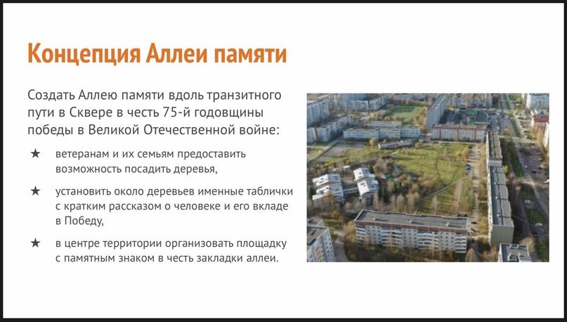 Год памяти и славы в Вологде. Предлагаем создать сквер 75-летия Победы!, изображение №2