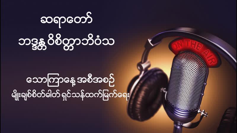 ဆရာေတာ္ ဘဒၵႏ ၱ၀ိစိတၱာဘိ၀ံသ၏ မ်ိဳးခ်စ္စိတ္ဓါတ္ရွင္သန္ထက္ျမက္ေရး - Live ထုတ္လႊင့္မႈ အစီအစဥ္ (၁၅.၃.၂၀၁၉)