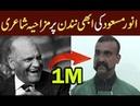 Pakistani Legend Poet Anwar Masood's funny Poetry on Indian Pilot Abhinandan |Dekhty Raho TV|-HD