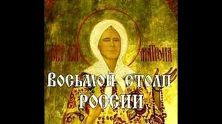 Матрона Московская. История жизни Святой Матроны (HD)