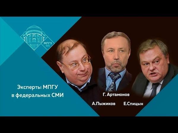 Е.Ю.Спицын, Г.А. Артамонов и А.В. Пыжиков Почему не прекращается Гражданская война