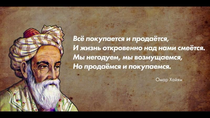 Цитаты великих людей Омар Хайям