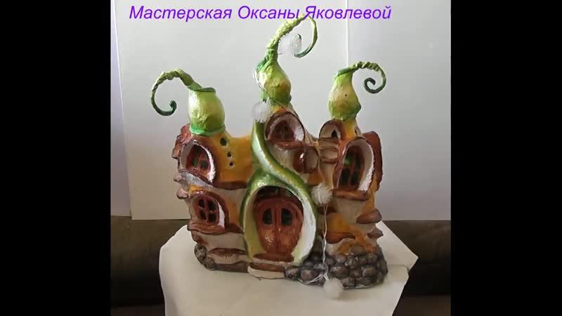 Светильник Сказочный замок фей из массы папье маше Идеи для творчества от Оксан