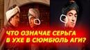 Зачем тюрки носили серьги на ушах Великолепный век