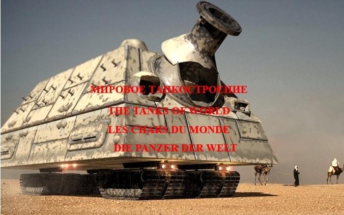 Самая полная энциклопедия танков мира