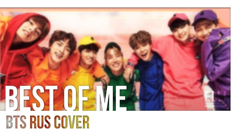 Elli Jackie-O - Best Of Me [BTS RUS COVER] Lyric video
