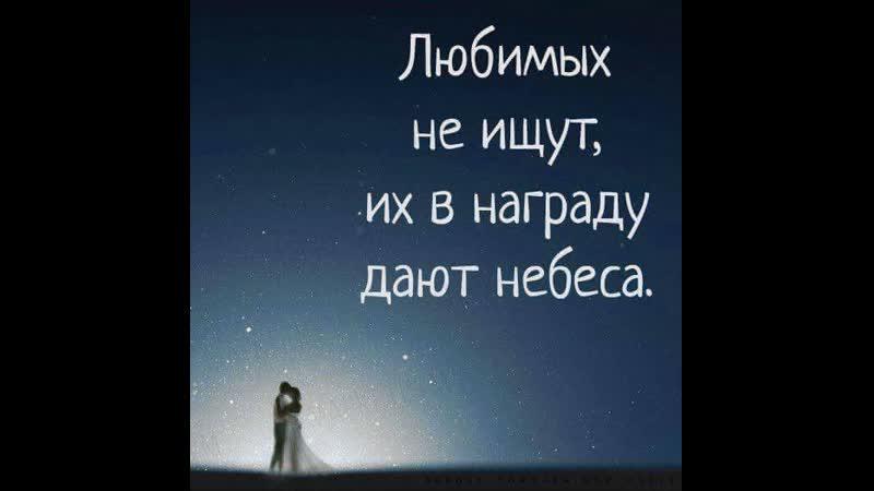 Картинки любимых не ищут любимых дают награду небеса
