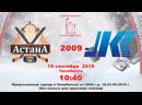 Астана 09 (Нур-Султан) - Кристалл-Юпитер 09 (Нижний Тагил)