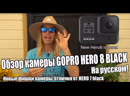 Обзор камеры Gopro HERO 8 Black на русском перевод на русском
