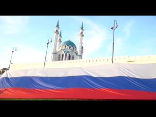 День российского флага в Казани