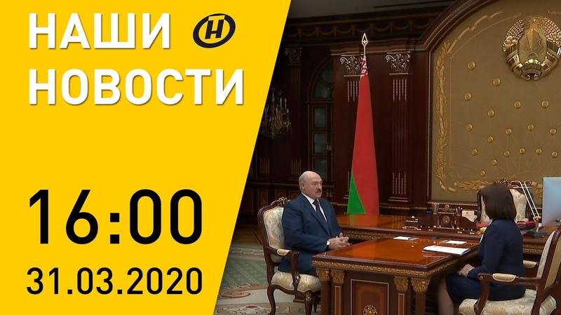 Наши новости ОНТ совещание Лукашенко с Кочановой Россия накажет за фейки онлайн квартирники