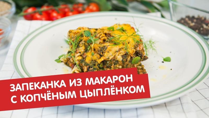 Запеканка из макарон с копчёным цыплёнком Дежурный по кухне