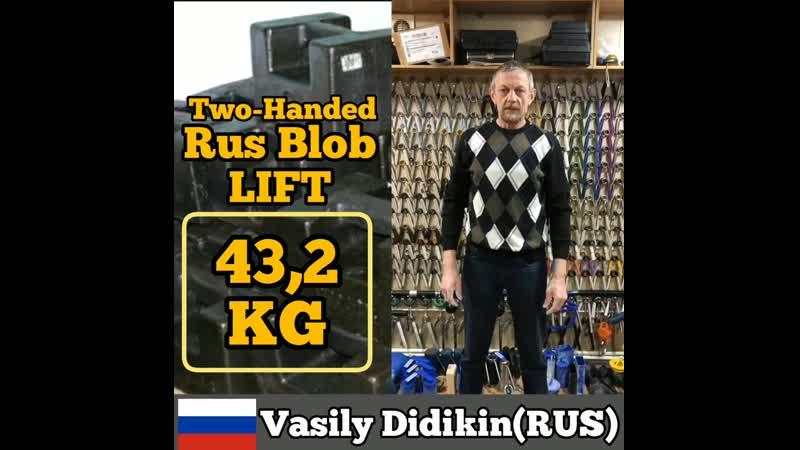 Vasily Didikin RUS Rus Blob LIFT 43 2 kg TH
