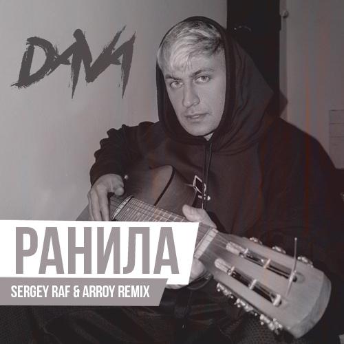 Dava - Ранила (Sergey Raf & Arroy Remix) [2019]