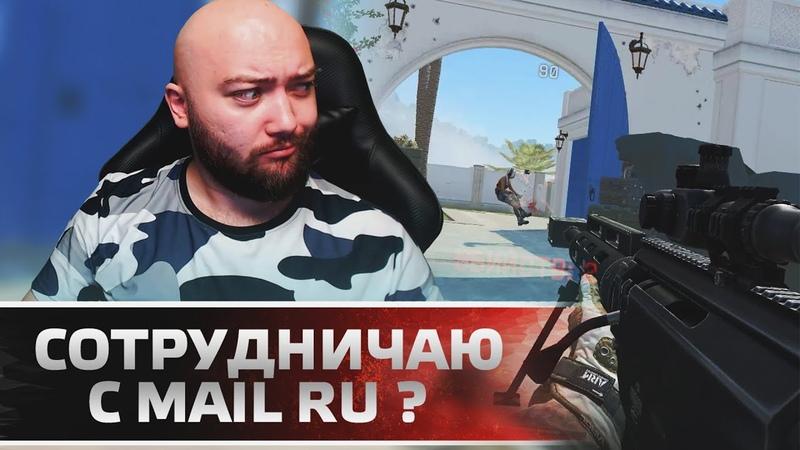 WarFace - Дуо РМ - Сотрудничаю С Mail RU