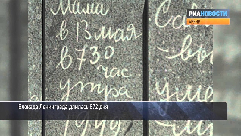Блокада Ленинграда Как выжил город герой