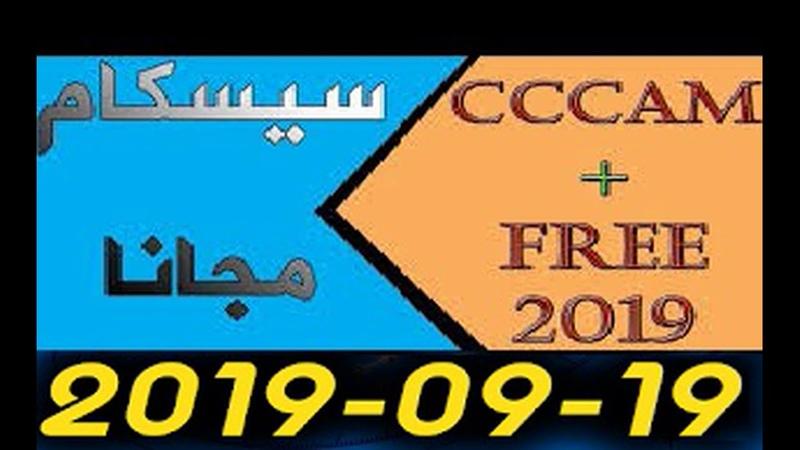 125 سطر سيرفرات سيسكام Cccam مجاني بتاريخ اليوم 2019 09 19 16