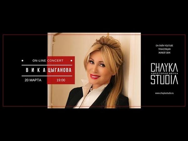 Вика Цыганова он лайн концерт 20 марта 2020 Chayka Studia
