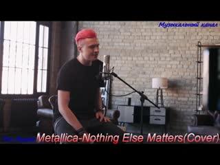 Муз.Канал.Топ-Russia.Радио Тапок.Кавер версия на песню группы Металика-Nothing Else Matters