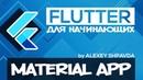 Flutter уроки для начинающих 8 - Виджет MaterialApp
