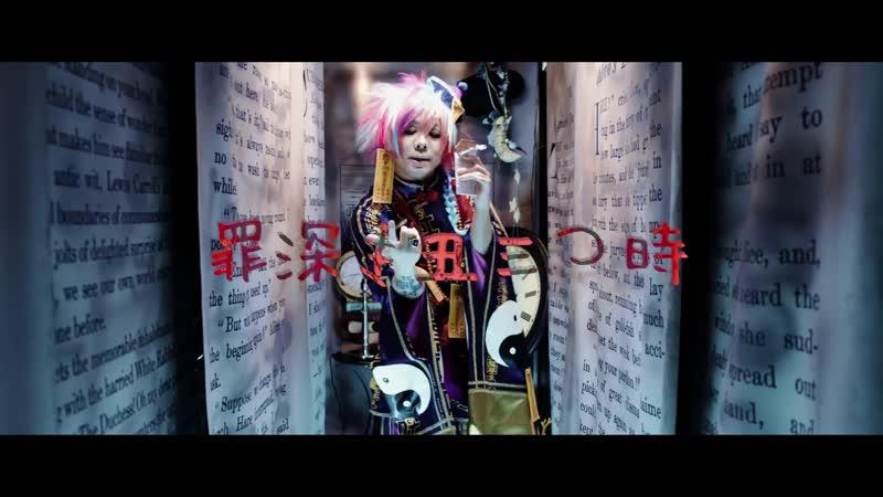 シェルミィ (Shellmy) -「過食性障害嘔吐」(Kashoku Seishougai Outo) MV FULL