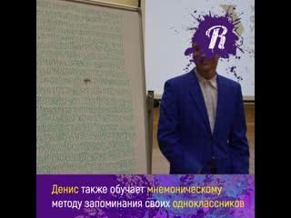 Школьник из Екатеринбурга установил рекорд по запоминанию числа Пи