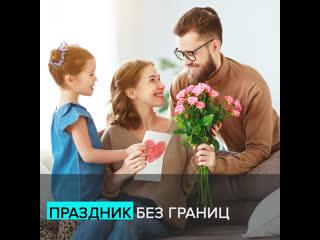 Мужчины поздравляют женщин с 8 Марта на разных языках  Москва 24