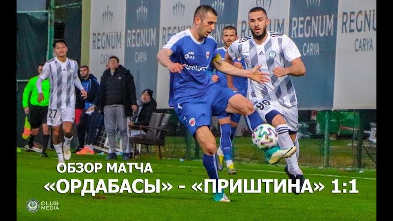 Ордабасы - Приштина 11. Обзор матча
