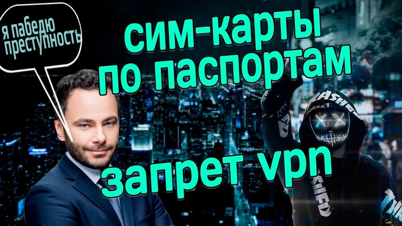 Разбор видео Дубинского о сим-картах по паспорту и запрете VPN в Украине