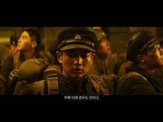 Битва при Чансари / The Battle of Jangsari (2019, Южная Корея)