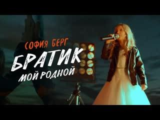 София Берг - Братик мой родной  Россия | 2018