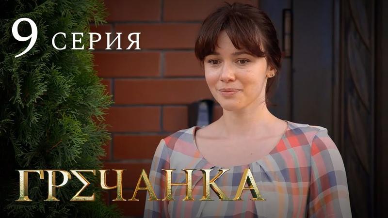 Гречанка Сериал Серия 9