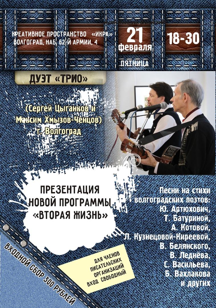 """Афиша Волгоград Дуэт """"Трио"""" в """"Икре"""". Концерт """"Вторая жизнь""""."""
