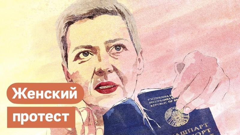 Женщины как лидеры протеста Беларусь и другие примеры Максим Кац