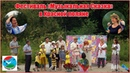 Фестиваль Музыкальная сказка в Родовом селении Красная поляна Башкортостан