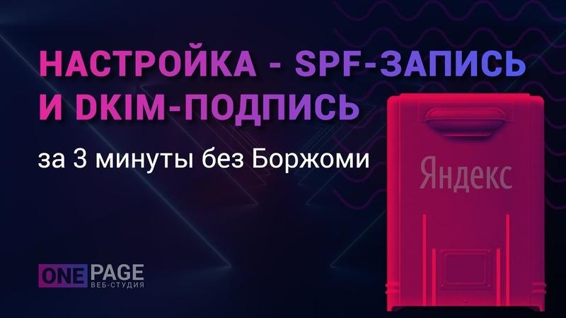 Настройка DKIM подписи и SPF записи 2019 Чтобы письма не попадали в спам