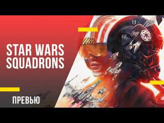Все, что мы знаем о Star Wars Squadrons