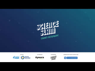 Science Slam Петербург 12 декабря