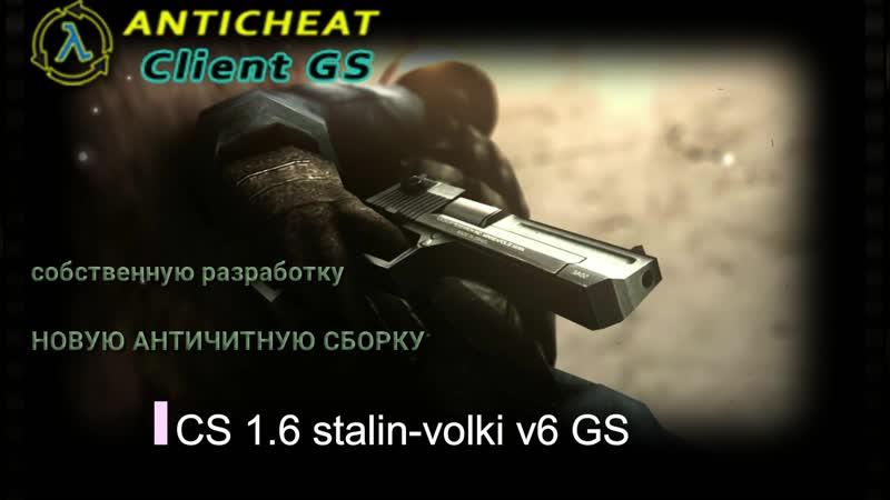 Премьера Сборки Client GS by N A I T I R I (Даша Шип )