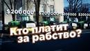 Кому выгодно рабство украинцев Рабовладельцы против рынка земли