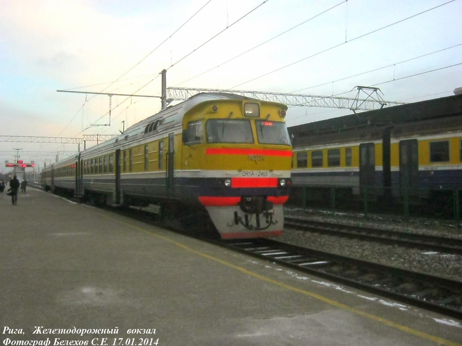 Рига, железная дорога