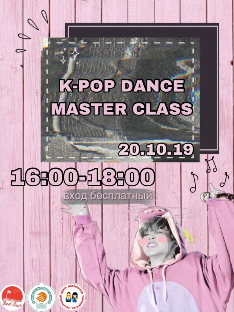 Афиша Ярославль K-POP DANCE MASTER CLASS г. Ярославль
