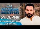 Ты расскажи Карадениз 61 серия русская озвучка turok1990