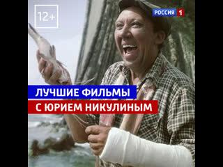 Лучшие фильмы с Юрием Никулиным  Россия 1