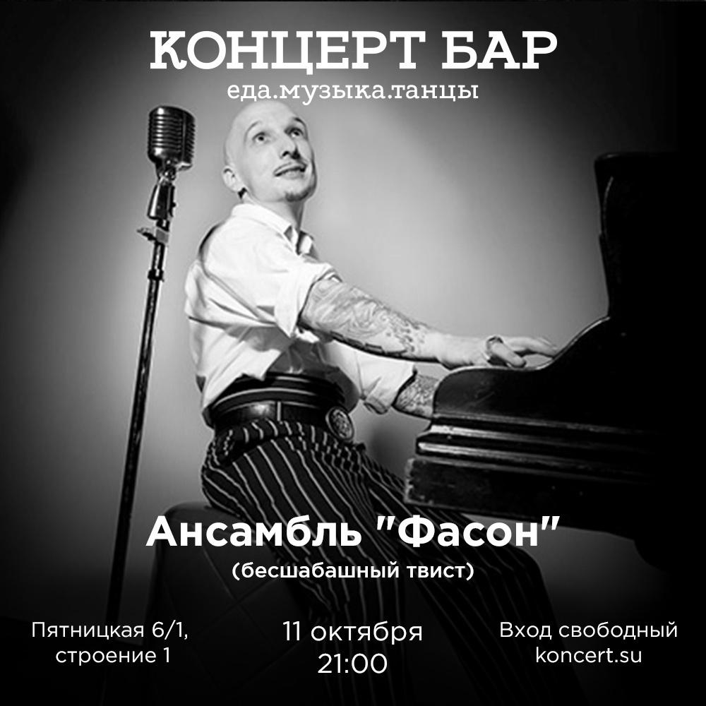 11.10 Ансамбль Фасон в Концерт Баре