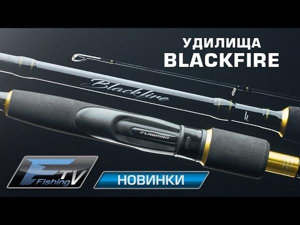 Спиннинг Flagman Blackfire